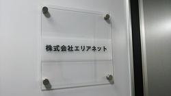 横浜市のポスティング会社エリアネット