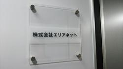神奈川県ポスティング会社